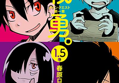 コミックナタリー - シリウスに「戦勇。」別冊、吉富昭仁「EAT-MAN」は復活