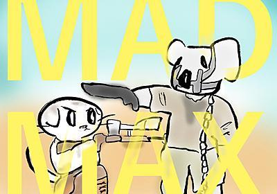 コアラくんとの思い出の映画【マッドマックス怒りのデス・ロード】 - まゆちゃんデス!ブログ