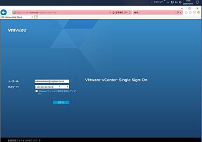 クローズド NW だから塩漬け Flash で vSphere Web Client を使おうと思ったらそうはいかない - vHoge