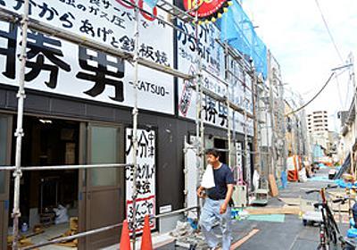 十三トリスも復活 ションベン横丁跡地、来月1日街開き:朝日新聞デジタル