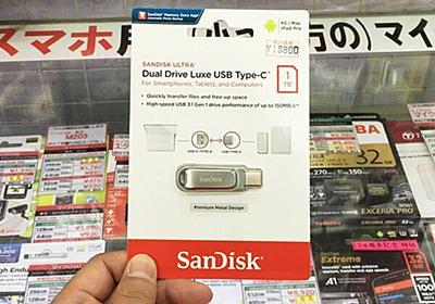 ASCII.jp:ついに1TB! iPad Proでも使えるデュアルUSBメモリーの新モデル