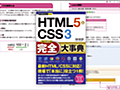 HTML5とCSS3の機能や役割や対応ブラウザなど、実装に必要な情報がすぐ分かるコーダー必読のリファレンス本 | コリス