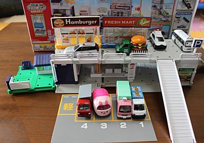 新発売のトミカタウンビルドシティ「街をつくろう!ベーシックセット」は自由な発想で遊べるおもちゃでした - のんびり息子と天パパパ