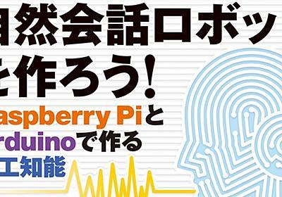 Raspberry Piで人工知能会話を——「自然会話ロボットを作ろう! Raspberry PiとArduinoで作る人工知能」発刊 | fabcross