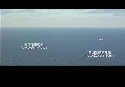 韓国海軍艦艇による火器管制レーダー照射事案について