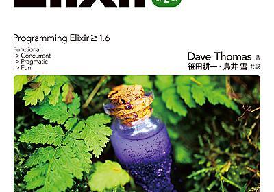 プログラミングElixir(第2版) | Ohmsha
