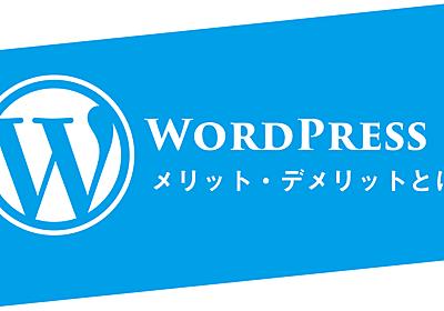 【初級編】WordPressとは?メリット・デメリットを知ってブログを開設しよう!  