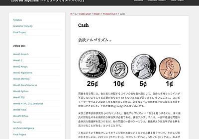 米ハーバード大学のプログラミング授業「CS50x」日本語訳が無料公開   ツギノジダイ