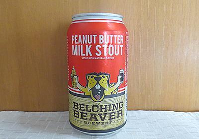 ビーナッツバター入りビール ピーナッツバターミルクスタウト :: デイリーポータルZ