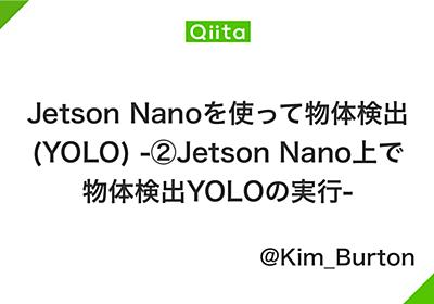 Jetson Nanoを使って物体検出(YOLO) -②Jetson Nano上で物体検出YOLOの実行- - Qiita