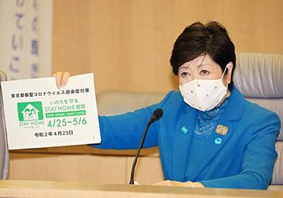 新型コロナ:東京都「企業は12連休を」 首都圏3県と協力依頼  :日本経済新聞