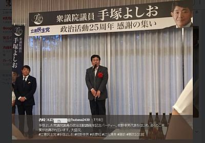 全文表示 | 「赤坂自民亭」なぜ立憲民主は攻めないのか 同日開催パーティーのせい? : J-CASTニュース