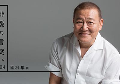 第1回 ブラック・レインと、優作さん。 - 俳優の言葉。國村隼篇 - ほぼ日刊イトイ新聞