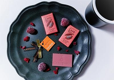 ちょこっとギフトにもお茶請けにも最適 カフェタッセ ミニタブレット ルビーチョコ - ツレヅレ食ナルモノ