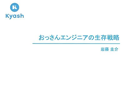 Kyash Meetup 20180925 - Speaker Deck