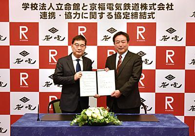 学校法人立命館と京福電気鉄道株式会社が連携・協力協定を締結 |立命館大学