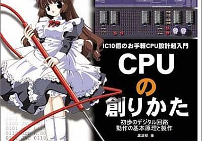 CPUエミュレータをRustで自作する - Don't Repeat Yourself