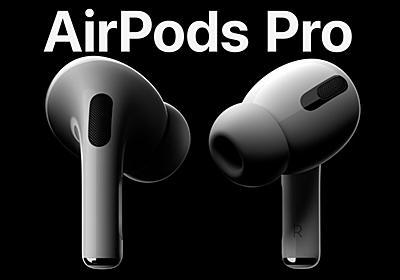 AirPods Proは買いか? ソニーのWF-1000XM3よりイイ? - ケータイ Watch
