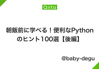 朝飯前に学べる!便利なPythonのヒント100選【後編】 - Qiita