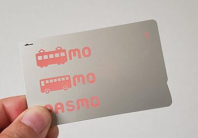登録しないと損かも。PASMOポイント還元サービスの登録が開始。忘れずに登録を - Engadget 日本版
