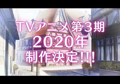 「ご注文はうさぎですか??」新作OVA&TVアニメ第3期決定特報 - YouTube