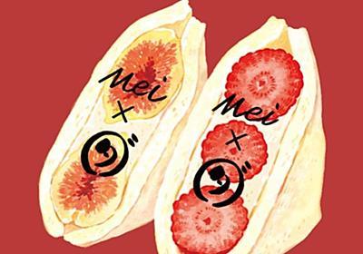 【フルーツサンド】ホテルメイ福岡天神で人気のフルーツサンドをテイクアウト【ダイワ博多】 - LIFE