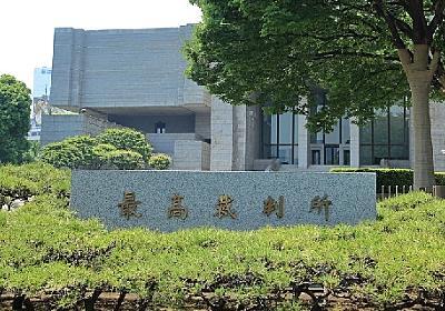 「NHK受信料制度は合憲」最高裁が判決、支払い強制「立法裁量として許容される」 - 弁護士ドットコム