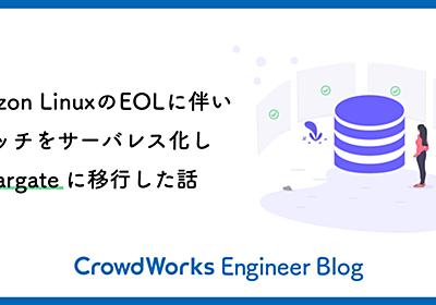Amazon LinuxのEOLに伴いバッチをサーバレス化しFargateに移行した話 - クラウドワークス エンジニアブログ