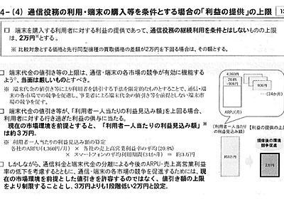 解約金は1000円、端末割引は2万円まで、長期利用割引も規制へ 総務省が新制度案を公表 - ITmedia Mobile