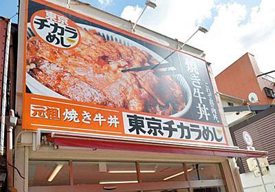 人気だったのに…東京チカラめし、100店→8店の裏事情:日経ビジネス電子版