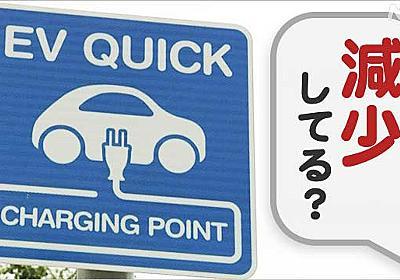 ビジネス特集 電気自動車の充電スタンド なんで減ってるの? | NHKニュース