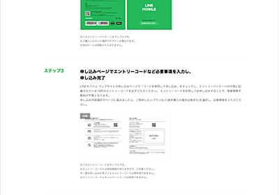 弊社に対する措置命令に関するお詫びとお知らせ : LINE MOBILE 公式ブログ