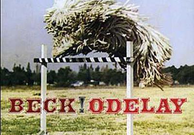 Beck『Odelay』25周年 このアルバムの制作や当時オアシスから受けたサポートについて語る - amass
