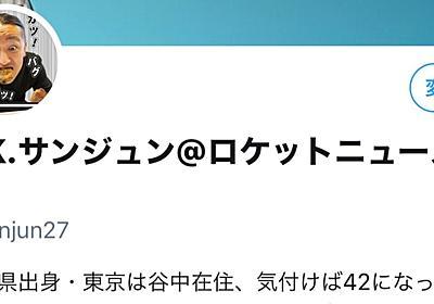 【誹謗中傷】Twitterで「日本から出ていけ」とか言ってた人から謝罪のメッセージが来て思ったこと | ロケットニュース24