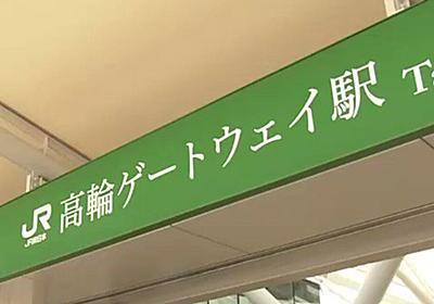 「なんで明朝体にした!言え!」新駅・高輪ゲートウェイ駅の案内板のデザイン、あまりのアレさに「なんでこんなことに?」と話題に - Togetter