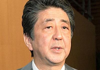 安倍首相「改ざんはあってはならない」 森友問題で自殺職員の遺書巡り - 毎日新聞