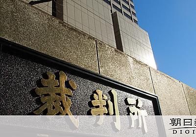 「ツイッターは情報流通の基盤」逮捕歴、削除請求を棄却:朝日新聞デジタル