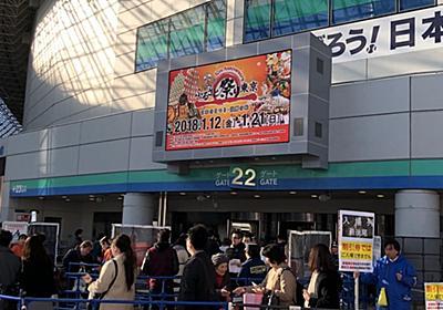 2018年東京ドームのふるさと祭りに行ってきました - ほるひーとの日記