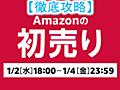2019年1月2日からAmazon初売りセール!注目は福袋とAmazonデバイス!オススメの攻略方法! | 平均年収陸マイラーの毎年家族で海外旅行