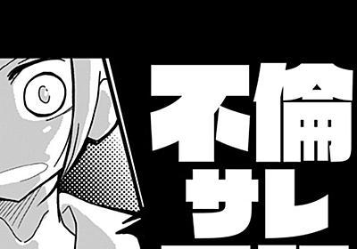【オリジナル】「不倫サレ日記。8話」漫画/あめ子 [pixiv]