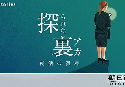 就活生の裏アカ特定、企業に報告…ネットから見える「ホントの姿」:朝日新聞デジタル
