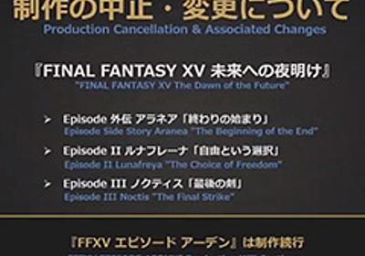 "「FFXV」""未来への夜明け""DLC4本のうちアーデン編以外の制作中止が決定。田畑 端DはLuminous Productionsとスクエニグループから離れる - 4Gamer.net"