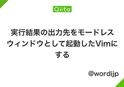 実行結果の出力先をモードレスウィンドウとして起動したVimにする - Qiita