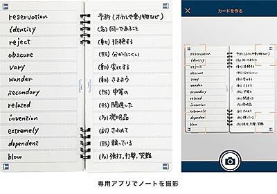 ぺんてる、アプリ上で単語カードを作れる手書きノート『SmaTan』発表。記入内容を撮影すると自動でカード化 - Engadget 日本版