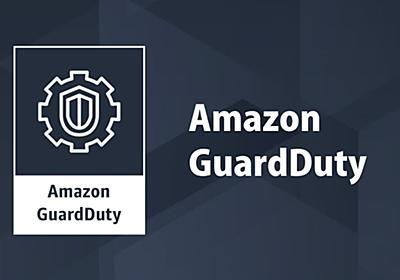 GuardDutyが新しくIAMの権限昇格を検知できるようになったので試してみた | DevelopersIO