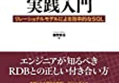 「理論から学ぶデータベース実践入門」読んだ - $shibayu36->blog;