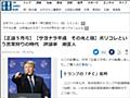 まさかの「ソースはアンサイクロペディア」、産経「正論」が軍事評論家・潮匡人氏の寄稿をそのまま掲載 | BUZZAP!(バザップ!)