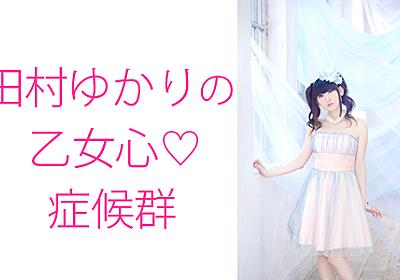 声優の田村ゆかりさん、今季まだ勝利がないアビスパ福岡について語る : ドメサカブログ