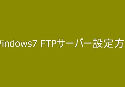 Windows7-FTPサーバー-設定方法|Aoplanning