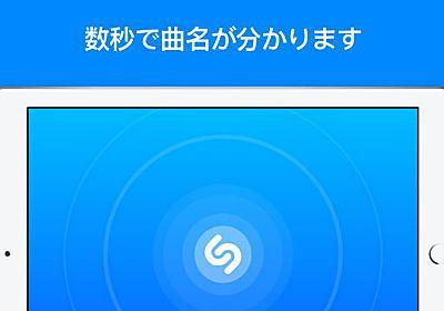 Appleが音楽検索アプリ「Shazam」の買収を完了、広告なしで提供へ - GIGAZINE